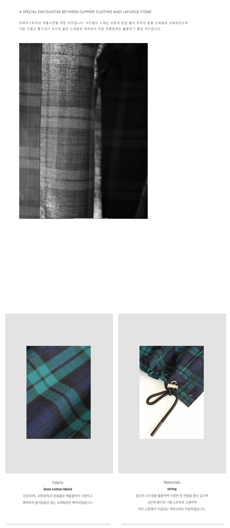 라퍼지스토어(LAFUDGESTORE) 클래식 트러커 셔츠_Green Check
