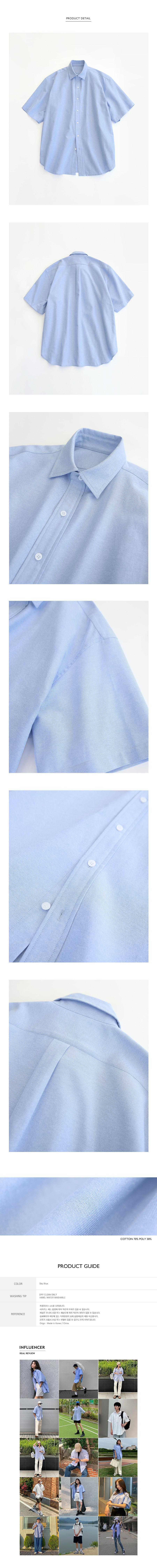 라퍼지스토어(LAFUDGESTORE) 시티보이 빅오버 옥스포드 반팔 셔츠_Sky Blue